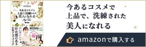 福井美余著書「今あるコスメで上品で、洗練された美人になれる」をamazonで購入する