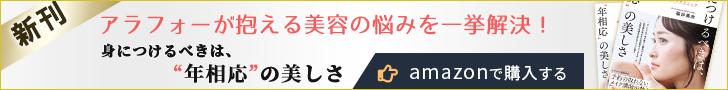 福井美余著書 アラフォーが抱える美容の悩みを一挙解決「身につけるべきは、年相応の美しさ」をamazonで購入する