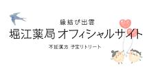縁結び出雲 堀江薬局オフィシャルサイト 不妊漢方 子宝リトリート